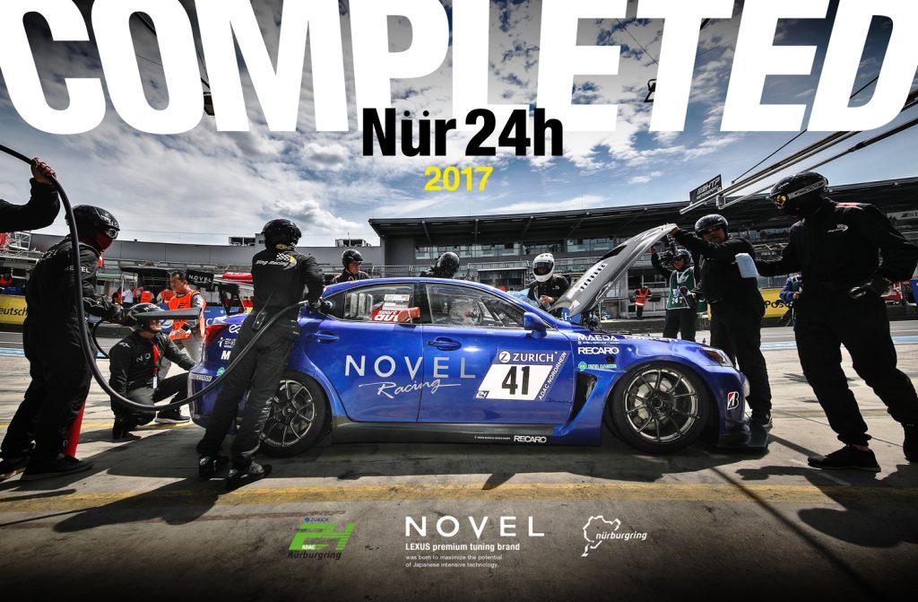 2017 ニュルブルクリンク24H耐久レース完走!